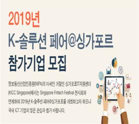 2019 K-솔루션 페어 싱가포르 참가기업 모집